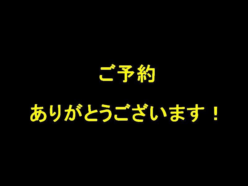 【同船レンタル】ご予約ありがとうございます!