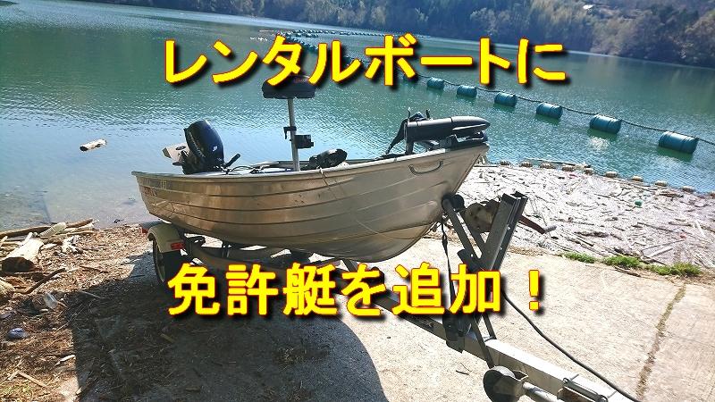 12フィート免許艇のレンタルをはじめます!