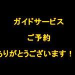 【ガイドサービス】ご予約ありがとうございます!